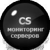 Сервера CS 1.6