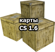 Counter-Strike карты